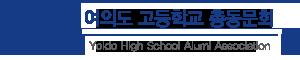 여의도고등학교 총동문회